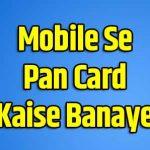 Mobile Se Pan Card Kaise Banaye
